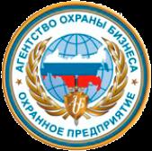 ООО ЧОО Агентство Охраны Бизнеса