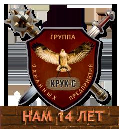 ООО ЧОО Крук-С