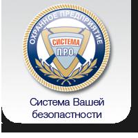 ООО ЧОО Система П.Р.О.