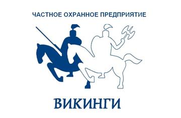 ООО ЧОО Викинги