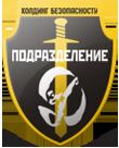 ООО ЧОО Подразделение Д