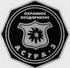 Охрана офисов от ООО ЧОО Астра-3 в Новосибирске