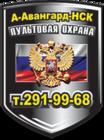 Пультовая охрана, цены от ООО ЧОО А Авангард-НСК в Новосибирске