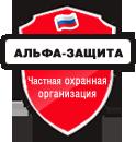 ООО ЧОО Альфа-Защита