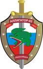 Охрана офисов от ООО ЧОО Аллигатор-02 в Новосибирске