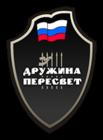 Охрана массовых мероприятий от ООО ЧОО Дружина-Пересвет в Новосибирске