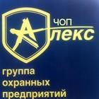 Охрана домов и коттеджей от ЧОП Алекс в Новосибирске