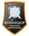 Охрана магазинов от ООО ЧОО Командор в Новосибирске