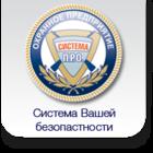 Сопровождение ТМЦ от ООО ЧОО Система П.Р.О. в Новосибирске