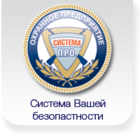 Установка СКУД от ООО ЧОО Система П.Р.О. в Новосибирске
