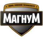 Сопровождение ТМЦ от ООО ЧОО Магнум в Новосибирске